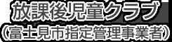 放課後児童クラブ(富士見市指定管理事業者)