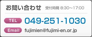 お問い合わせ:電話049-251-1030 メールfujimien@fujimi-en.or.jp
